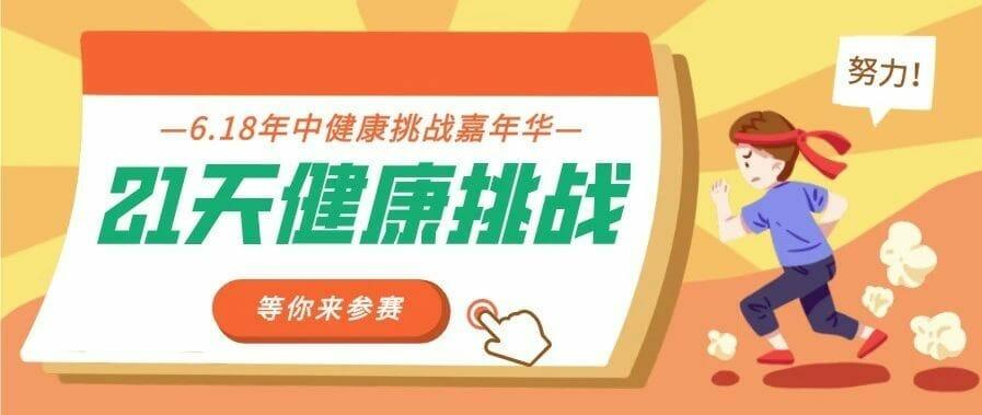 【21天健康挑戰】6•18嘉年華 還在買買買?不如來減減減變帥變漂亮!